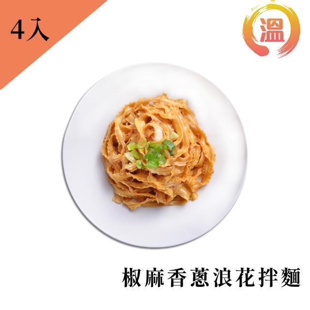 【國宴主廚温國智】冷藏椒麻香蔥浪花拌麵368gx4包