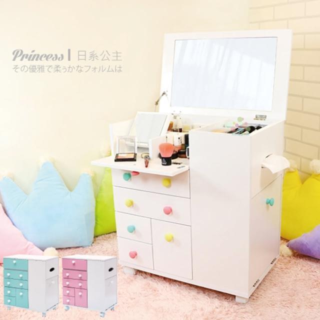 【天空樹生活館】馬卡龍系列日系公主化妝車III 3色(化粧車 收納車 邊櫃)
