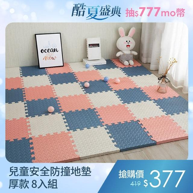 【Dodo house 嘟嘟屋】兒童安全防撞地墊八入組(30X30X2.5cm/爬爬墊/拼接地墊/爬行墊)