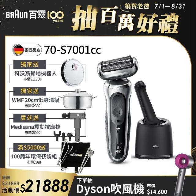 【德國百靈BRAUN】新7系列暢型貼面電鬍刀 70-S7001cc + 【ECOVACS 科沃斯】DEEBOT T8超智能掃地機器人