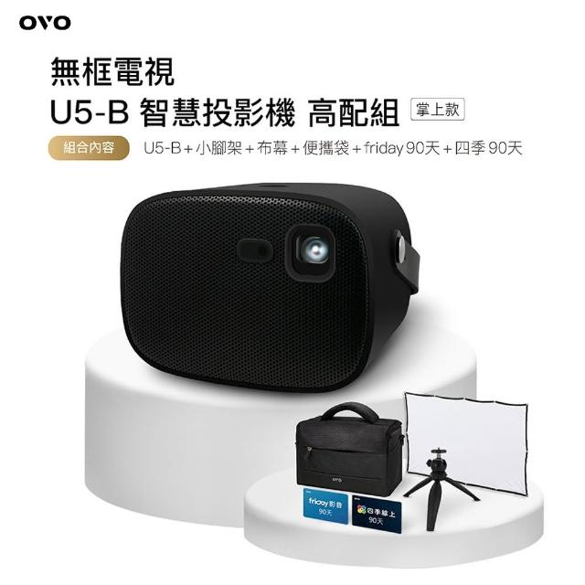 【OVO】掌上型無框電視(U5 智慧投影機 黑色)+簡易百吋布幕+桌上型腳架