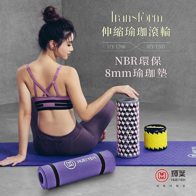 【輝葉】NBR環保8mm瑜珈墊+伸縮瑜珈滾輪35cm(HY-1201+HY-1206)