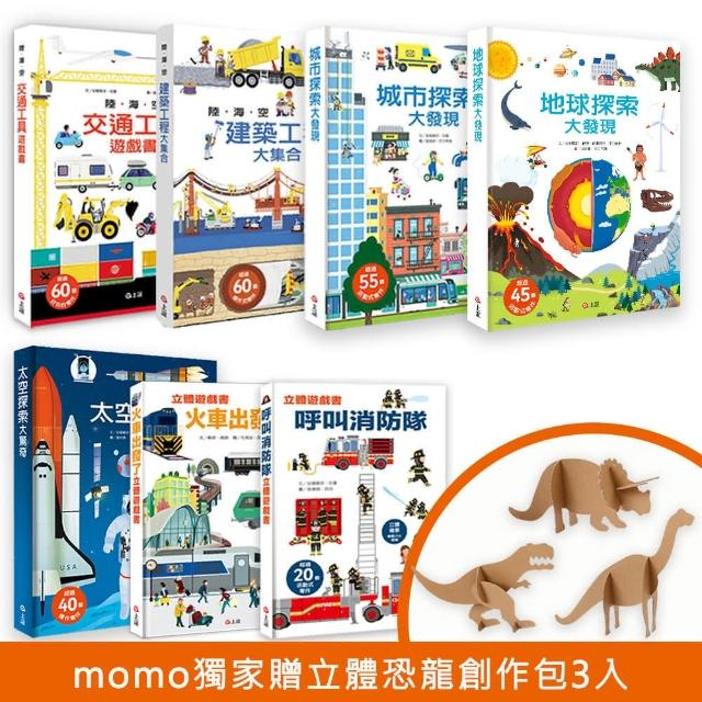 探索遊戲大集合-立體遊戲書系列7書(贈立體恐龍創作包3入)
