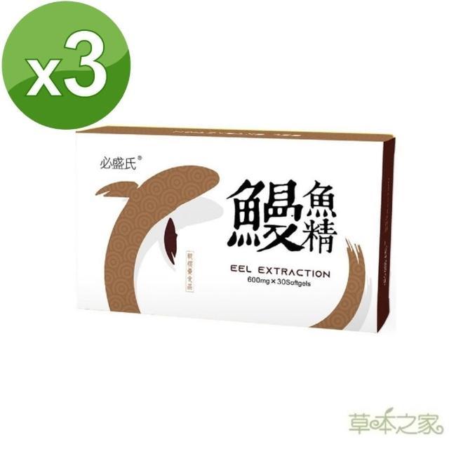 【草本之家】即期品鰻魚精軟膠囊30粒X3盒(魚油)
