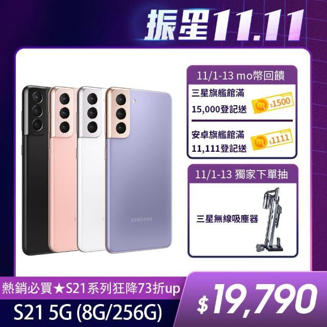【SAMSUNG 三星】Galaxy S21 5G 6.2吋三主鏡超強攝影旗艦機(8G/256G)