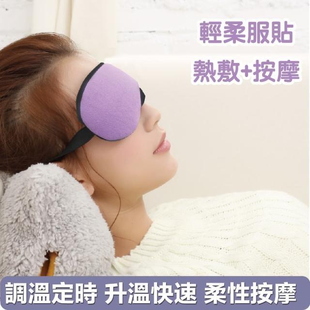 按摩熱敷眼罩 柔性震動 調溫定時(眼部按摩器 USB熱敷眼罩 溫控蒸氣眼罩 舒壓助眠按摩眼罩)