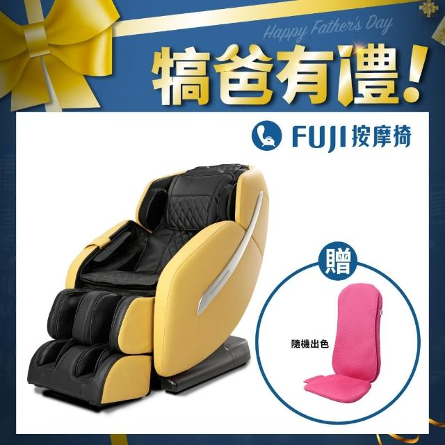 【FUJI】摩煥時光按摩椅 FE-7010(網路獨家;頂臀拉伸;肩頸工型按摩;五大自動程序)