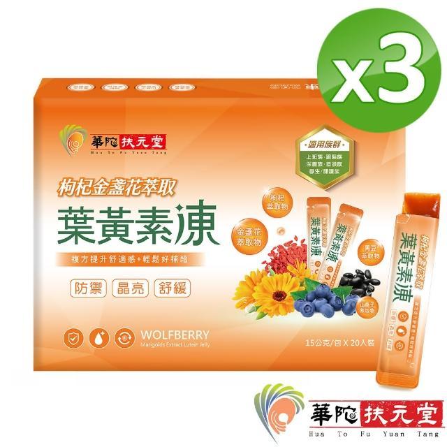 【華陀扶元堂】枸杞金盞花萃取葉黃素凍3盒(20包/盒)
