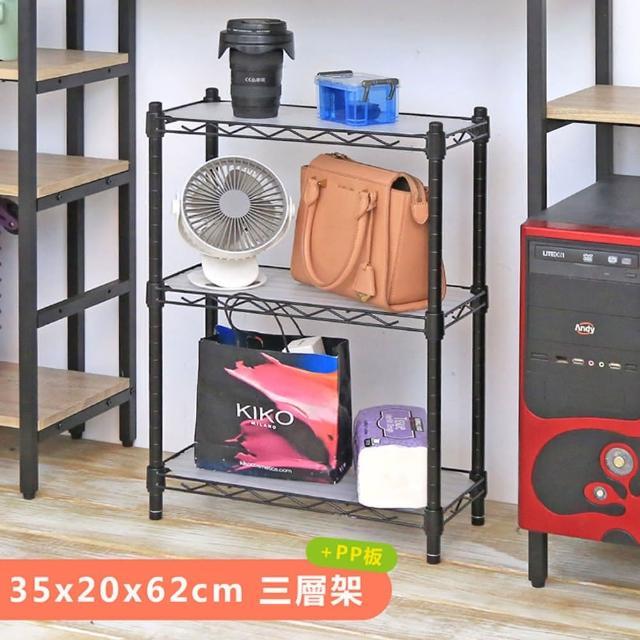 【cheaper 居家】迷您款 20X35X62CM三層架附PP板(層架鐵架 置物架 伺服器架)