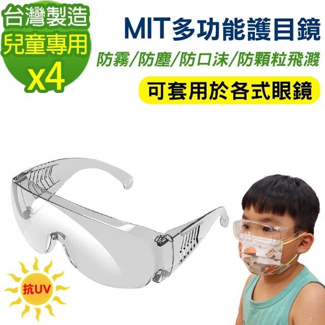 【黑魔法】MIT兒童專用多功能防霧抗UV飛沫防護鏡 護目鏡(台灣製造x4)