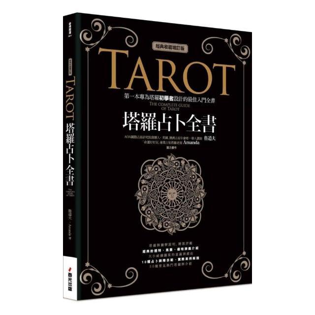 塔羅占卜全書(經典收藏增訂版﹞The complete guide of Tarot