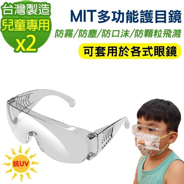 【黑魔法】MIT兒童專用多功能防霧抗UV飛沫防護鏡 護目鏡(台灣製造x2)