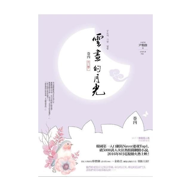 雲畫的月光(卷四):月夢