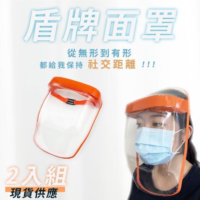 【Orange Plus 悅康品家】盾牌面罩 2入組(防飛沫面罩 輕便型安全透明防護面罩 頭戴式保護罩 除草護目鏡)