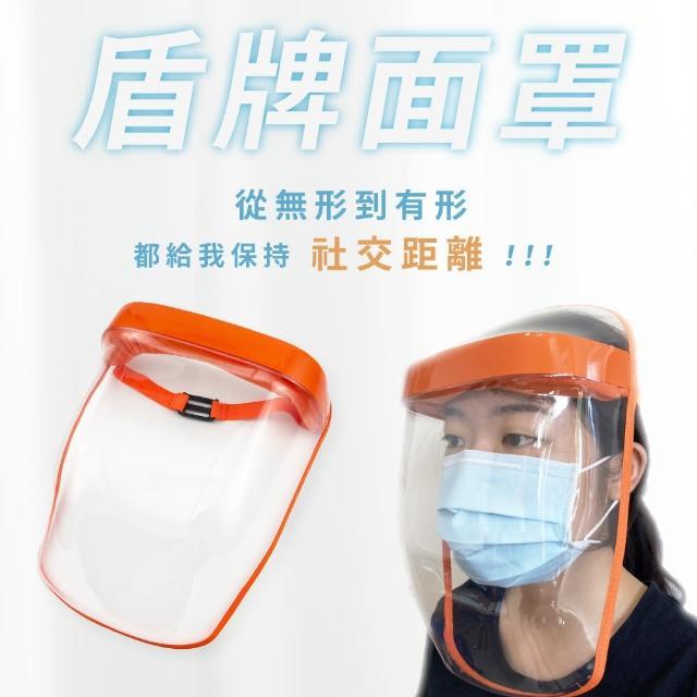 【Orange Plus 悅康品家】盾牌面罩 1入組(防飛沫面罩 輕便型安全透明防護面罩 頭戴式保護罩 除草護目鏡)