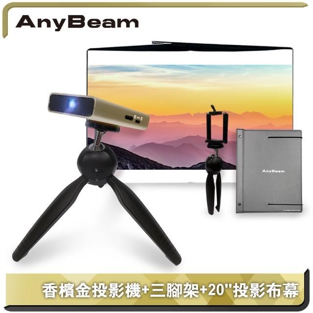 【AnyBeam任意屏】香檳色雷射掃描微型投影機 + 迷你三腳架 + 20吋投影布幕