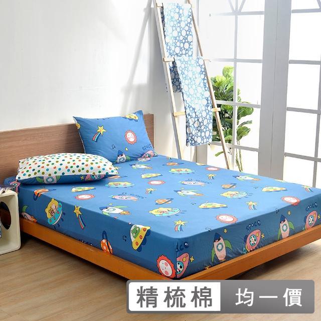【Fancy Belle】100%精梳棉床包枕套組-多款任選(單人)
