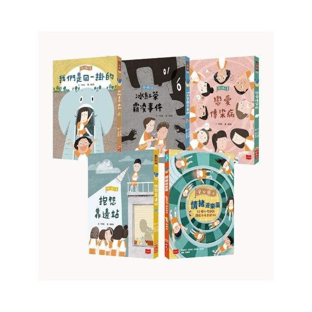 安心國小(共5冊):小學生的煩惱特效藥!孩子的第一套社會情緒學習套書-注音版