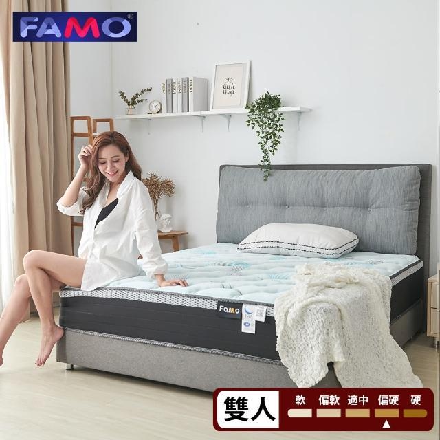 【FAMO 法摩】太空智涼紗+涼感記憶膠 硬式獨立筒床墊(雙人5尺)