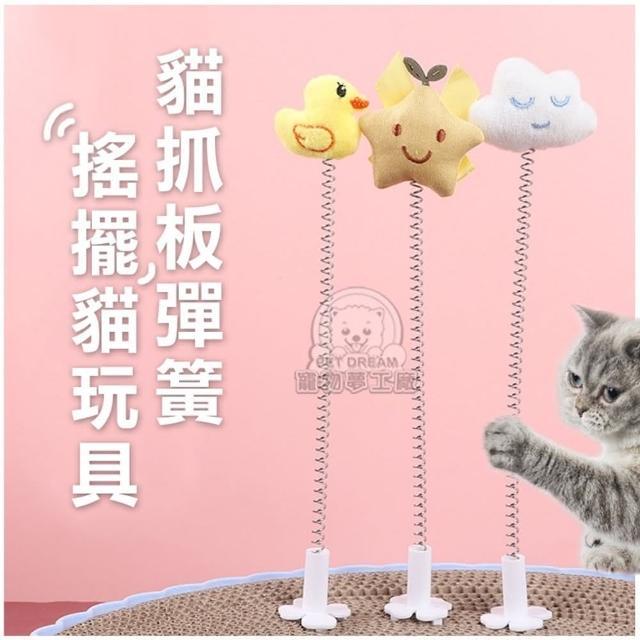 【寵物夢工廠】3支入 / 逗貓彈簧搖擺玩具 逗貓配件 貓抓板搖擺樂玩具(貓爪板插件 瓦楞搖搖樂 貓玩具)