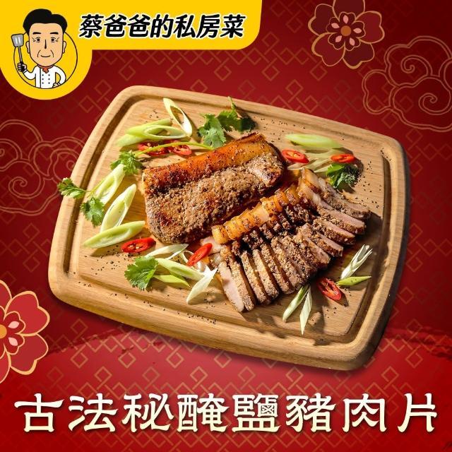 【巨廚】古法秘醃鹽豬肉條/鹹豬肉(250公克x2盒)