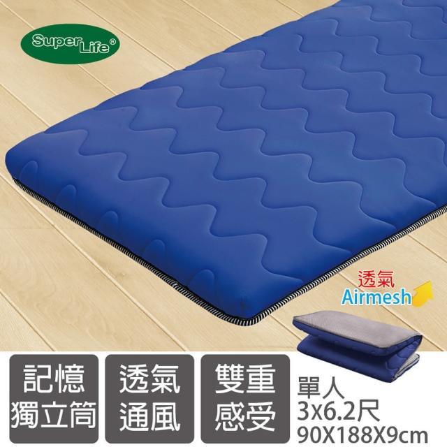【Super Life】透氣獨立筒記憶可折床墊-單人3尺(適中偏Q彈床墊|Airmesh立體彈力透氣纖維)