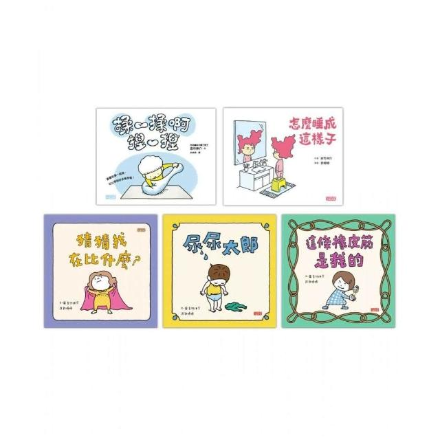 吉竹伸介學齡前幼兒套組【共5冊】-注音版