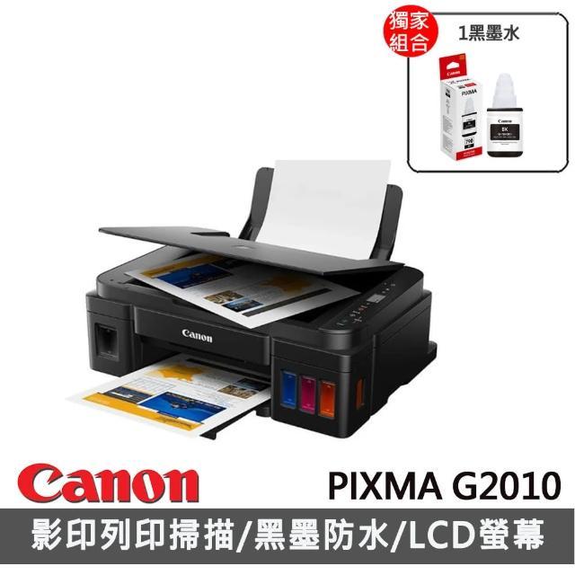 【獨家】贈1黑墨水GI-790BK【Canon】PIXMA G2010 原廠大供墨複合機